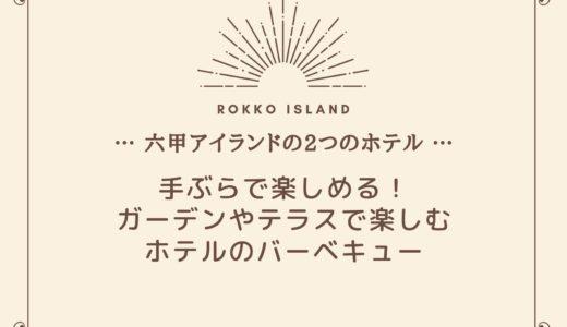 【六甲アイランドでBBQ】バーベキューができるホテル|ホテルプラザ神戸・シェラトン