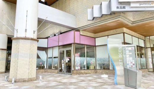 【カフェ シャトン】8月31日に閉店|マーケットシーン西側にあるカフェ