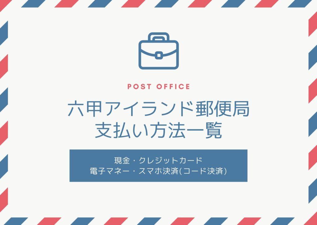 【神戸六甲アイランド郵便局】支払い方法一覧|キャッシュレス決済も可能