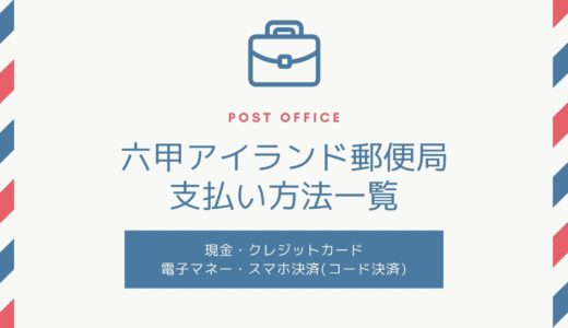 【神戸六甲アイランド郵便局】支払い方法一覧 キャッシュレス決済も可能