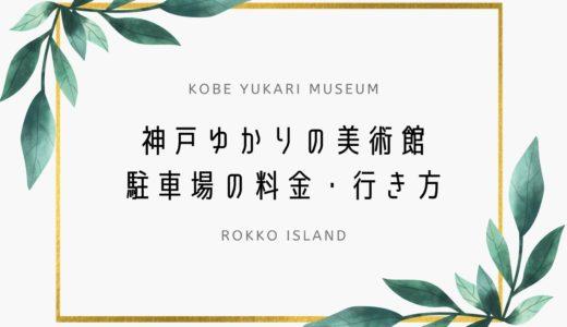 【神戸ゆかりの美術館】駐車場は隣接&最大550円で安い! 場所・料金・行き方