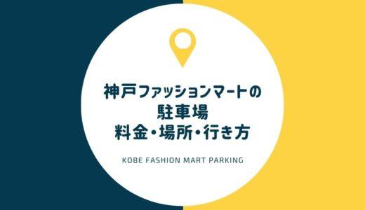 【神戸ファッションマート】駐車場を徹底紹介!料金・最大料金・住所・月極の有無