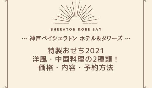 【神戸ベイシェラトン】おせち2021|洋風・中国料理の2種類!豪華に新年を迎えよう