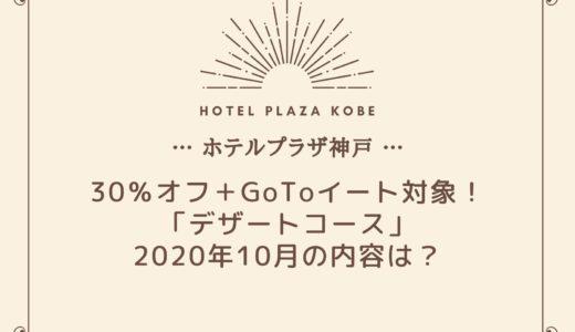 【ホテルプラザ神戸】30%OFF+GoToイート利用可!2020年10月の「デザートコース」