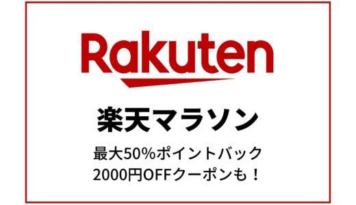 【楽天マラソン】2020年9月開催!50%ポイントバック・最大2000円OFFクーポン