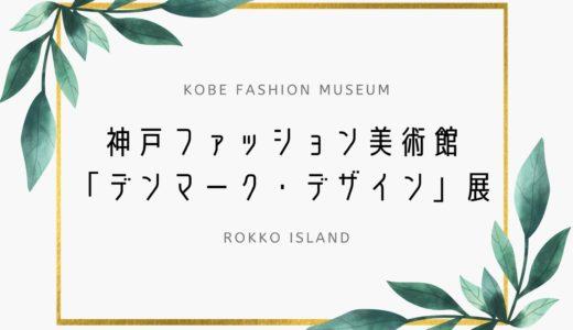 【神戸ファッション美術館】デンマーク・デザイン展 ロイヤルコペンハーゲンなど約200点