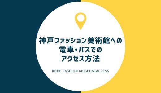【神戸ファッション美術館・オルビスホール】アクセスを徹底紹介!電車・バスの行き方