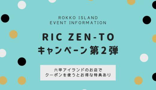 【六甲アイランドでお得なキャンペーン】10月16日~11月8日「RIC ZEN-TO」第2弾