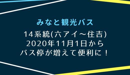 【みなと観光バス】14系統の停留所が増えて便利に! 六アイ〜住吉のバス