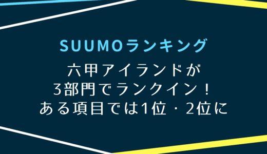 【スーモのランキング】六甲アイランドが3部門でランクイン! 2020年版