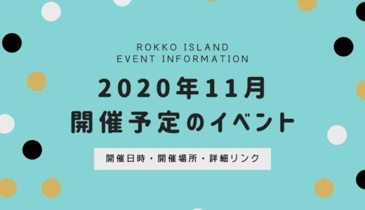 【六甲アイランドのイベント】2020年11月開催予定一覧|六甲シティマラソンは延期