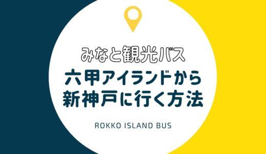 【みなと観光バス】六甲アイランドから新神戸への行き方|値段・所要時間