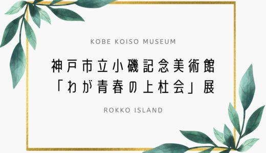 【小磯記念美術館】「わが青春の上杜会―昭和を生きた洋画家たち」展|作品選同時開催