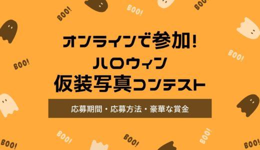 【ハロウィン仮装写真コンテスト】オンラインで誰も参加OK!入賞で賞金あり
