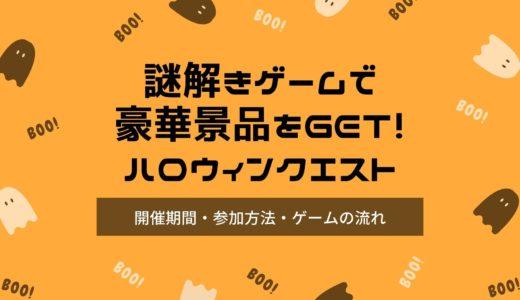 【六甲アイランドハロウィンクエスト】謎解きゲームで豪華商品がもらえるチャンス!