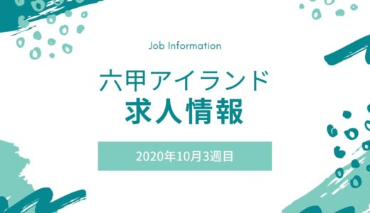 【六甲アイランドの求人】2020年10月3週目 事務系(正社員)・販売等