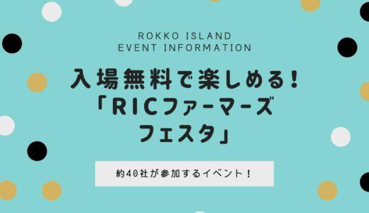 【RICファーマーズフェスタ】入場無料&約40社が参加のイベント|11月29日開催