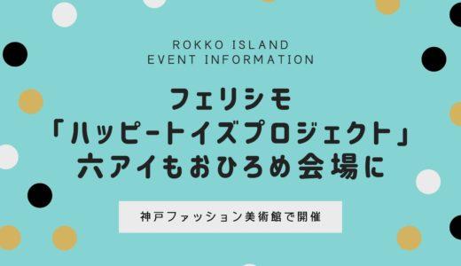 【ハッピートイズプロジェクト】2020年は神戸ファッション美術館でも展示
