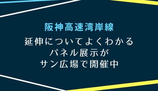 【阪神高速湾岸線】延伸工事についてサン広場で大きく展示中|アンケートあり