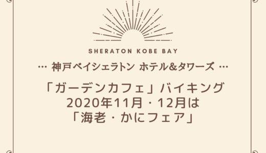 【神戸ベイシェラトン】2020年11月・12月は「海老・かにフェア」バイキング開催