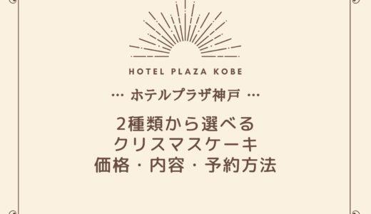 【ホテルプラザ神戸】クリスマスケーキ2020|白いブッシュドノエルも登場