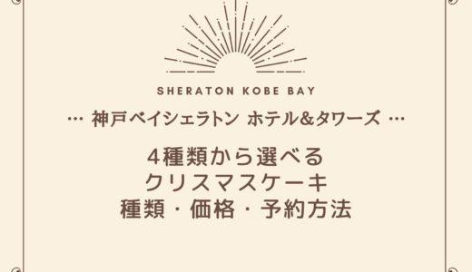 【神戸ベイシェラトン】クリスマスケーキ2020|定番をはじめ4種類の特製ケーキ