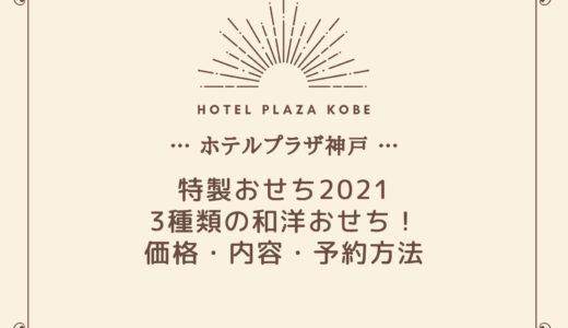 【ホテルプラザ神戸】おせち2021|3種類の和洋おせち!豪華に新年を迎えよう