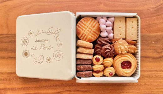 【LE PONT(ルポン)】クッキーと焼き菓子の工房がオープン!|不定期で店頭販売予定