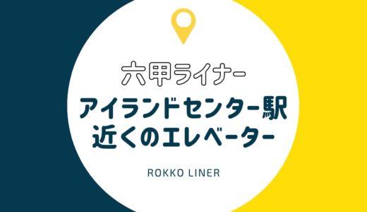 【アイランドセンター駅】近くのエレベーター&エスカレーターの場所・行き方