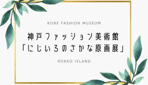 【神戸ファッション美術館】にじいろのさかな原画展|いよいよ神戸で開催!