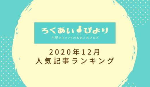【2020年12月】ろくあいびより人気記事ランキングTOP10