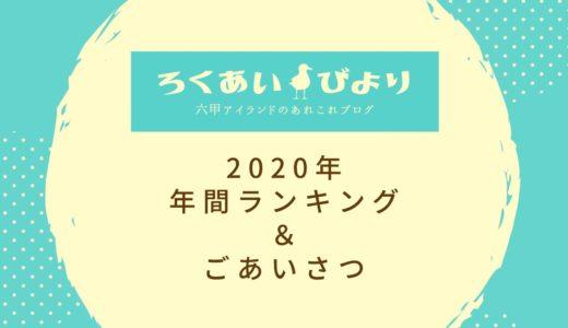 【2020年】ろくあいびより年間人気記事ランキングTOP10&ごあいさつ