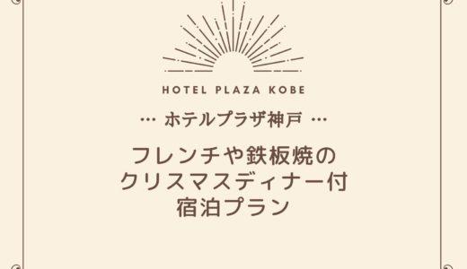 【ホテルプラザ神戸】クリスマス宿泊プラン2020|フレンチ・鉄板焼ディナー付