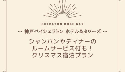 【神戸ベイシェラトン】クリスマス宿泊プラン2020|ルームサービス付あり!