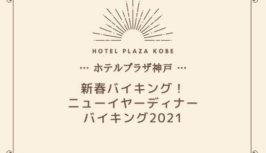 【ホテルプラザ神戸】新春バイキング2021|お正月限定のディナービュッフェ