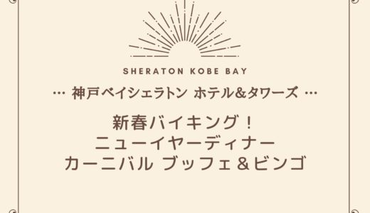 【神戸ベイシェラトン 】新春バイキング2021|ブッフェ&ビンゴが楽しめる!