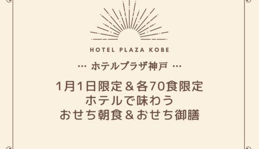 【ホテルプラザ神戸】元日限定!おせち朝食・おせち御膳|各70食限定