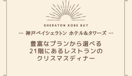 【神戸ベイシェラトン】クリスマスディナー2020|最上階21階のレストラン