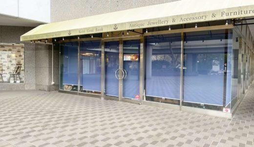【KGB神戸ゴールドバンク】芦屋に移転|12/25まで神戸ファッションマートで営業