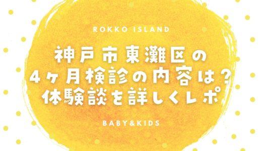 【神戸市の4ヶ月検診】東灘区の内容を紹介!BCG接種あり&体験談レポ