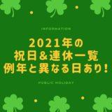 【祝日2021】カレンダー・連休一覧|変更された日を要チェック