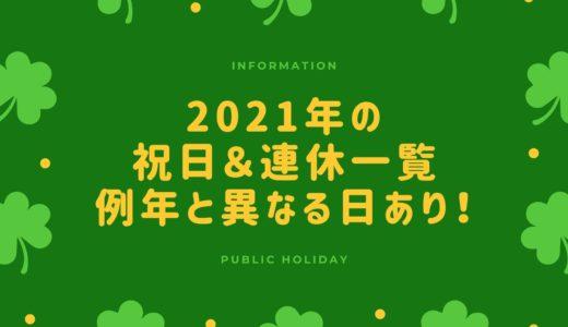 【祝日2021】カレンダー・連休一覧 変更された日を要チェック