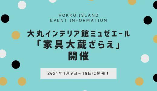 【神戸ファッションマート】大丸ミュゼエールで「家具大蔵ざらえ」開催 1月9日から
