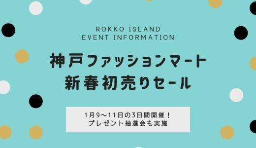 【神戸ファッションマート】新春初売りセール開催 1月9日〜11日