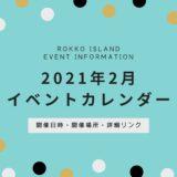【六甲アイランドのイベント】2021年2月開催予定一覧|開催日時・開催場所
