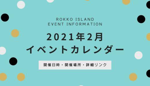 【六甲アイランドのイベント】2021年2月開催予定一覧 開催日時・開催場所