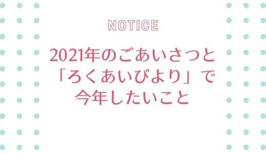 【あけましておめでとうございます】2021年のごあいさつ