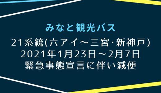 【みなと観光バス】1月23日から21系統が減便|緊急事態宣言に伴い期間限定