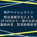 【神戸ベイシェラトン】1月18日からガーデンカフェなどが一部臨時休業|緊急事態宣言のため