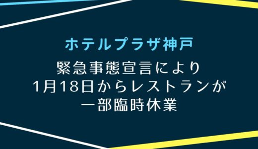 【ホテルプラザ神戸】1月18日からレストランが一部臨時休業|緊急事態宣言のため